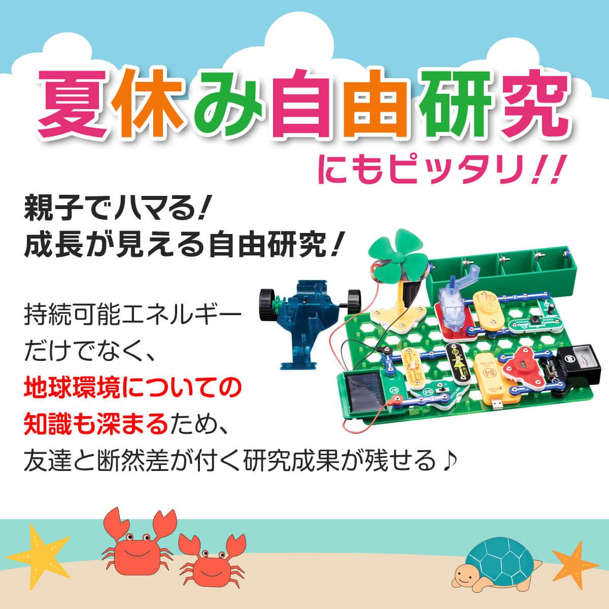 夏休みの自由研究にもピッタリ!!